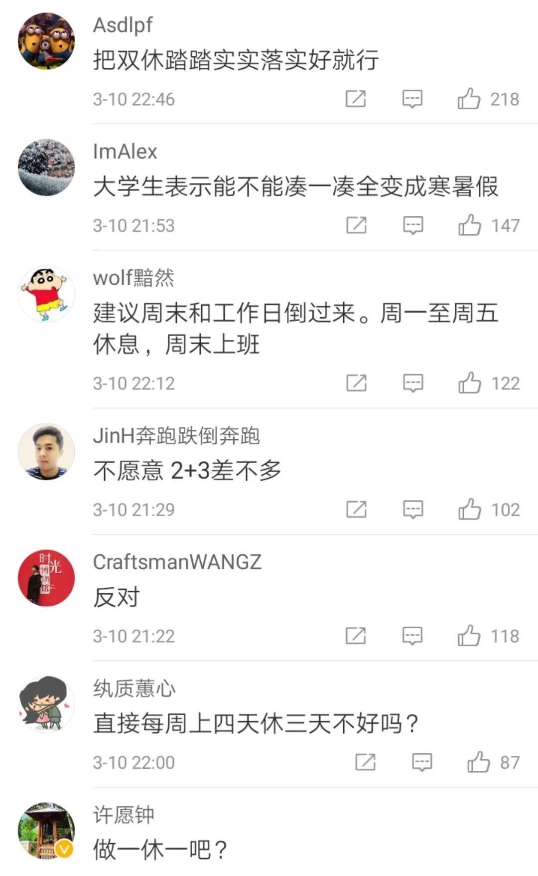 """""""七夕""""改成""""法定节假日""""?双休改成""""隔周三休""""?插图4"""