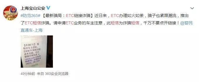 警方紧急提醒:ETC车主收到这短信,马上删除!