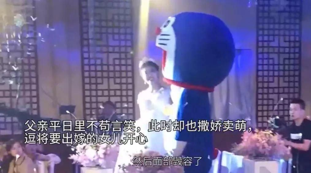 毁容爸爸化身哆啦A梦亮相女儿婚礼,撒娇卖萌!台下泣不成声…..插图6