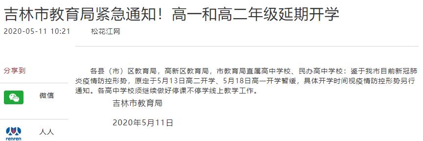 这里宣布全面进入战时状态!260人隔离!钟南山:现在正是非常困难的时候插图6