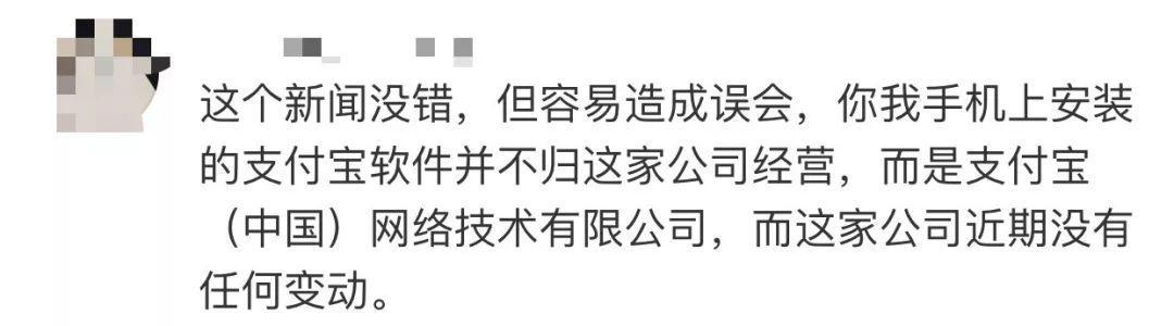 """""""支付宝""""改名""""瀚宝""""?欠花呗的钱该还谁?官方正式回应!插图24"""