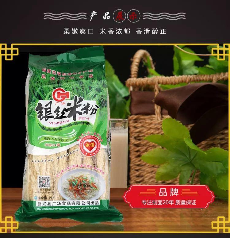 广东老字号,广华银丝手工水磨米粉,下单就送香辣萝卜!插图58