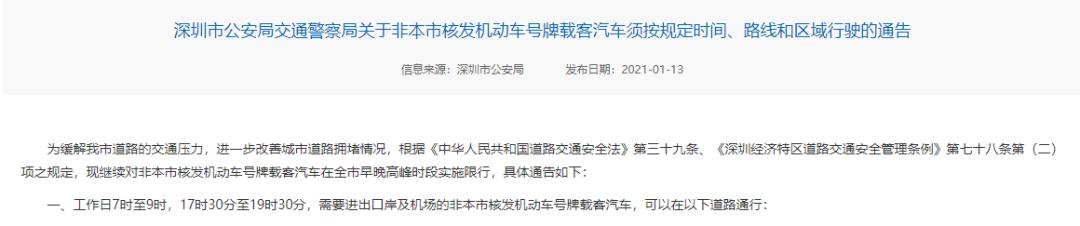 @粤S司机,深圳限外政策又有新变化!一不小心就扣3分!插图2