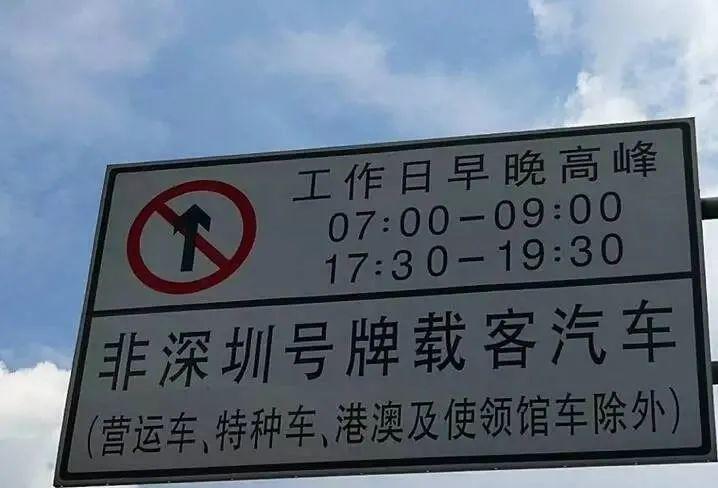 @粤S司机,深圳限外政策又有新变化!一不小心就扣3分!插图4