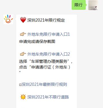 @粤S司机,深圳限外政策又有新变化!一不小心就扣3分!插图12