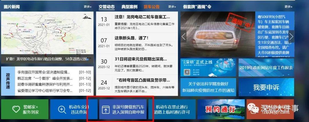 @粤S司机,深圳限外政策又有新变化!一不小心就扣3分!插图16