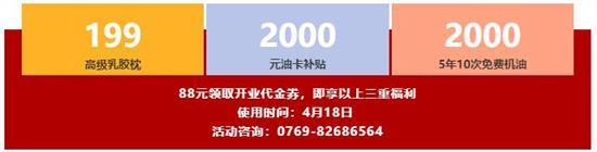东风风神厚街店4.18开业送油卡插图2