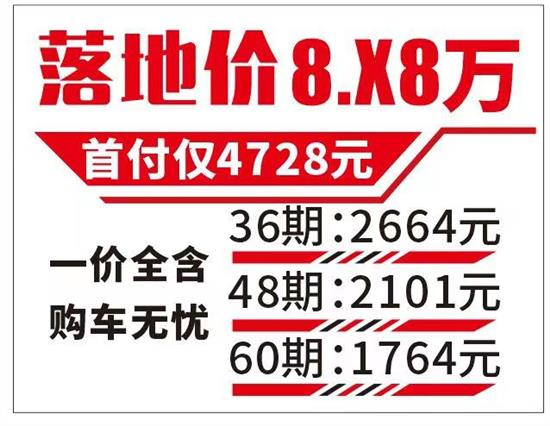 东风风神厚街店4.18开业送油卡插图18