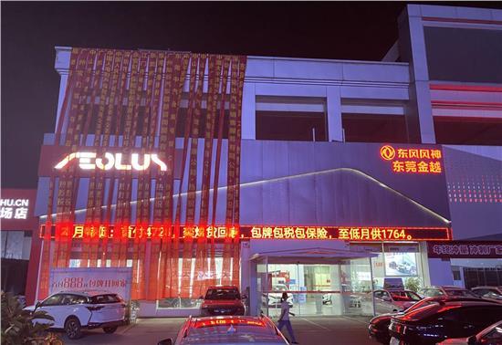 东风风神厚街店4.18开业送油卡插图4