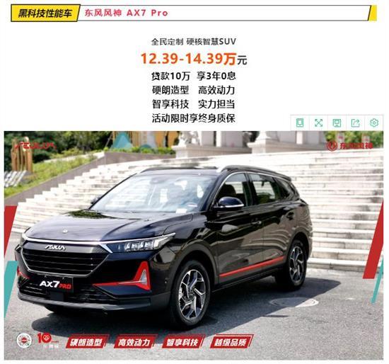 东风风神厚街店4.18开业送油卡插图30